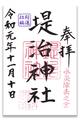 堤治神社御朱印_191110