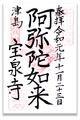 寶泉寺御朱印_191123
