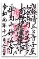 妙延寺御朱印_191123