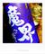 芋焼酎・魔界への誘い_191021
