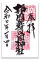 静岡県護国神社御朱印_200104