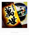 薩摩萬世_200224