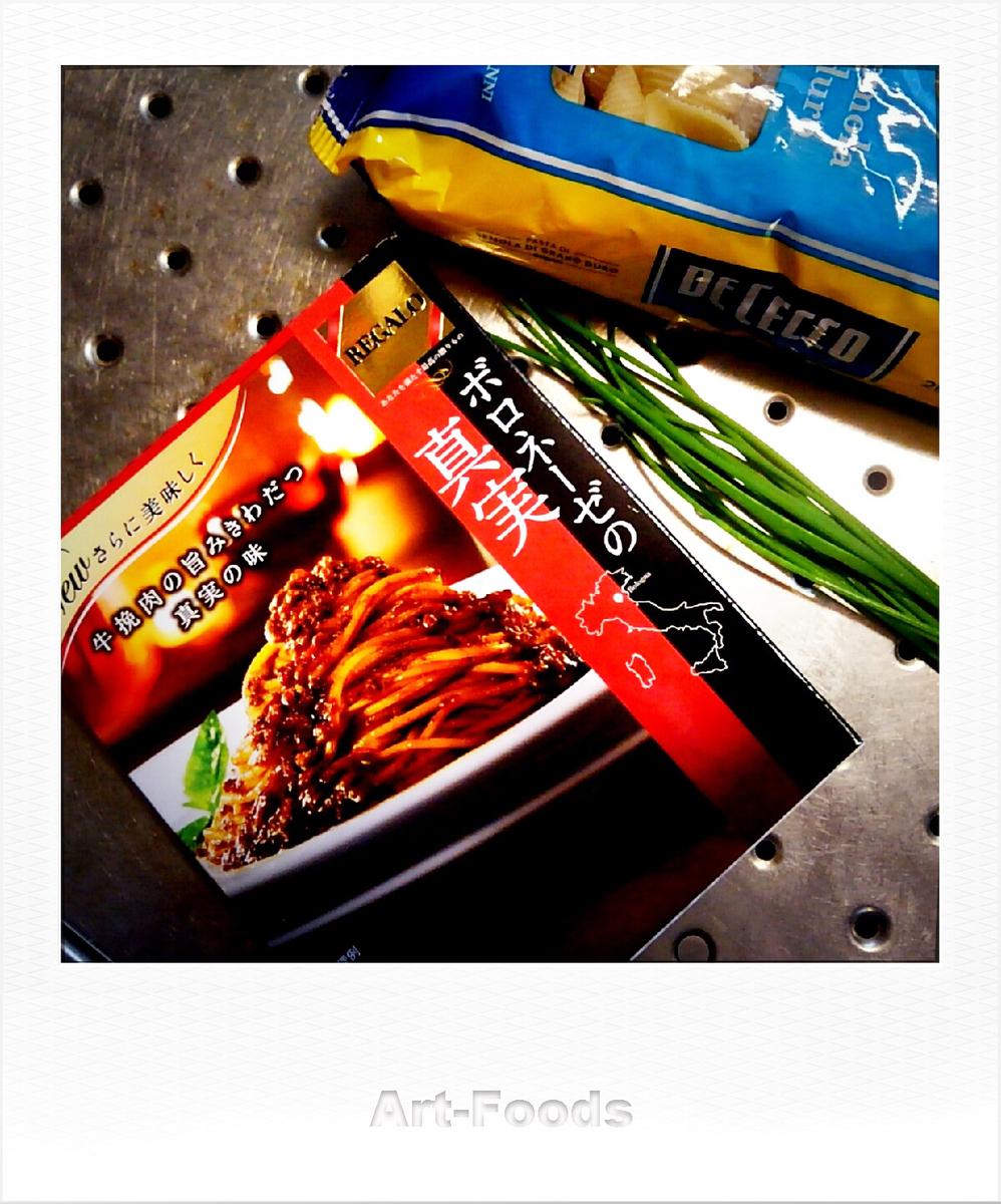 日本製粉REGAROボロネーゼの真実_200401