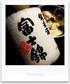 富士錦純米_200410