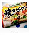 永谷園焼ビーフン_200429