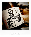 白隠正宗_200430
