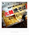 バロー太麺焼そば3人前ソース付_200502