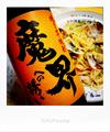 魔界への誘い焼芋_200512