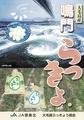 大毛島産鳴門らっきょリーフレット_200517
