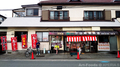 山崎精肉店_200606