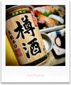 菊正宗樽酒_200612