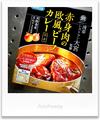 赤身肉の欧風ビーフカレーパッケージ_200628