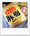 ペヤング豚脂MAXパッケージ_200824