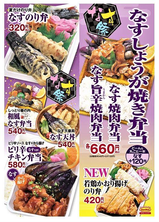 お弁当どんどん「なす祭」_200903