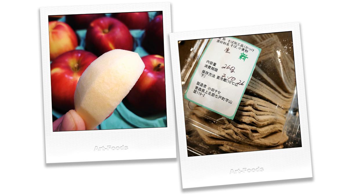 f:id:artfoods:20201115153837j:plain