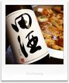田酒_201126