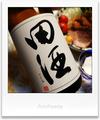チャーシューと田酒_201027