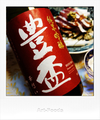 豊盃純米吟醸_201110