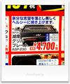 朝刊折込チラシのミス_201228