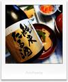 富士錦純米たる酒_210101