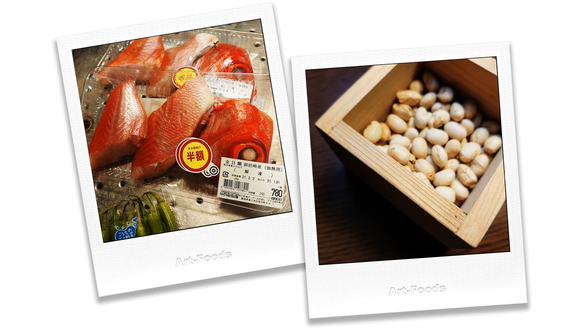 f:id:artfoods:20210210051201j:plain
