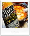 ストロングゼロービターレモン_210203