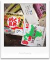 くめ納豆_210307