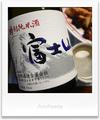 牧野酒造富士山特別純米酒_210313