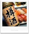 菊正宗樽酒_210405