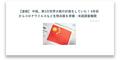 China Crisis 210512