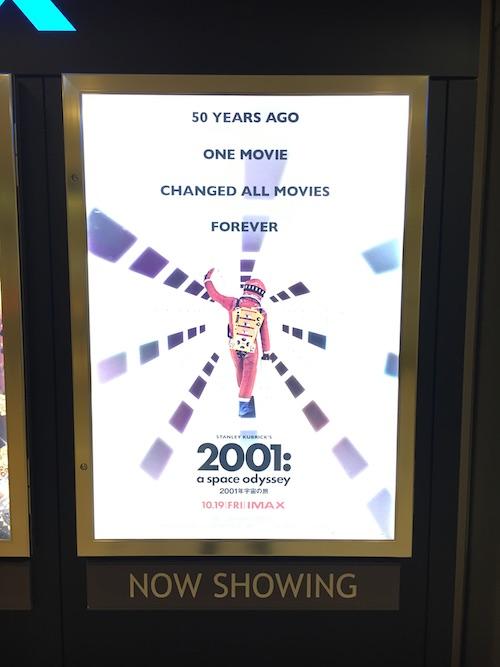 2001年宇宙の旅 IMAX版ポスター