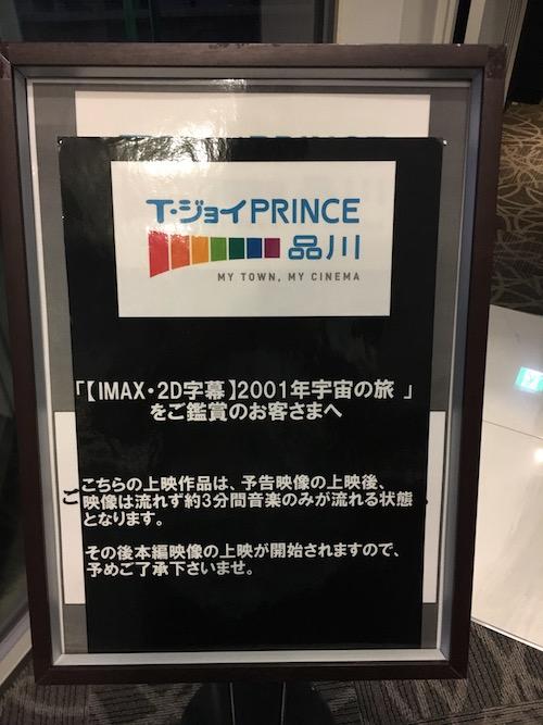 IMAX 2001年宇宙の旅 立て看板案内