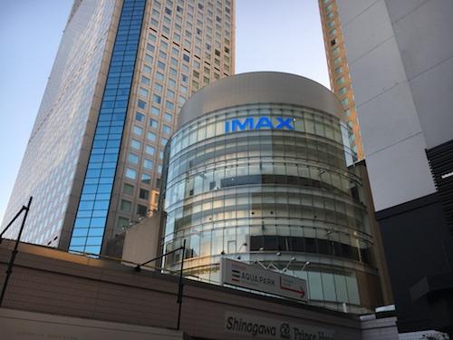T・ジョイPRINCE品川 IMAXシアター
