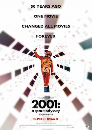 2001年宇宙の旅 IMAX版