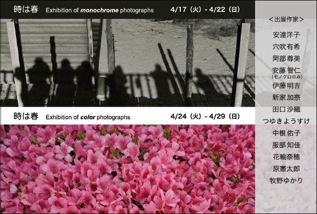 写真展 時は春