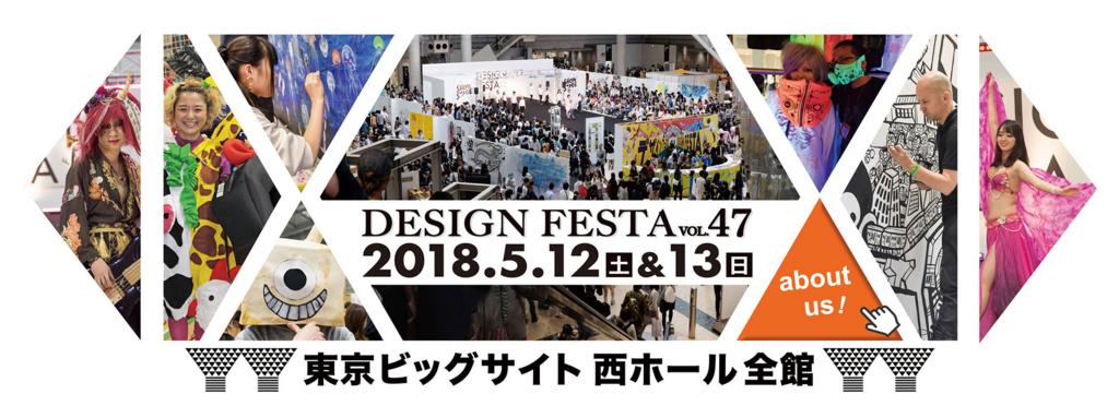 デザインフェスタ vol.47