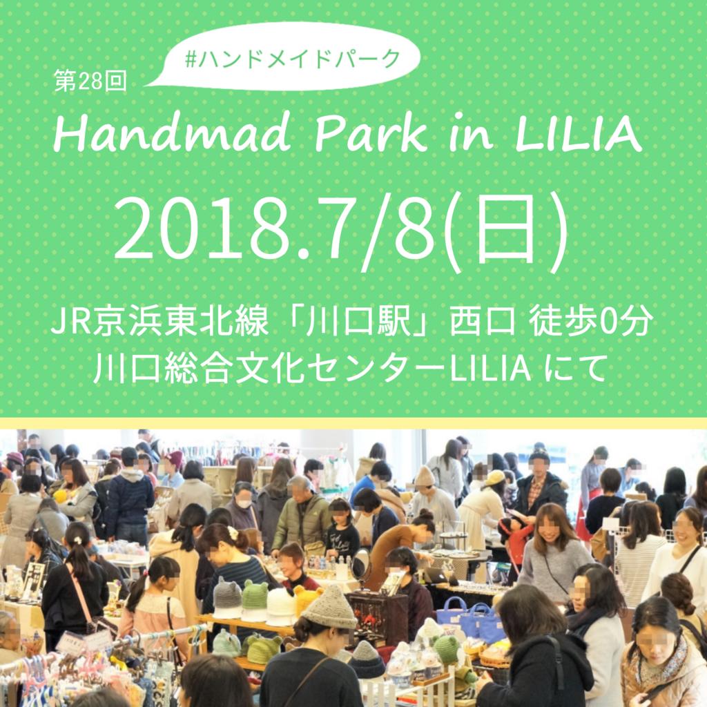 第28回 Handmade Park in LILIA