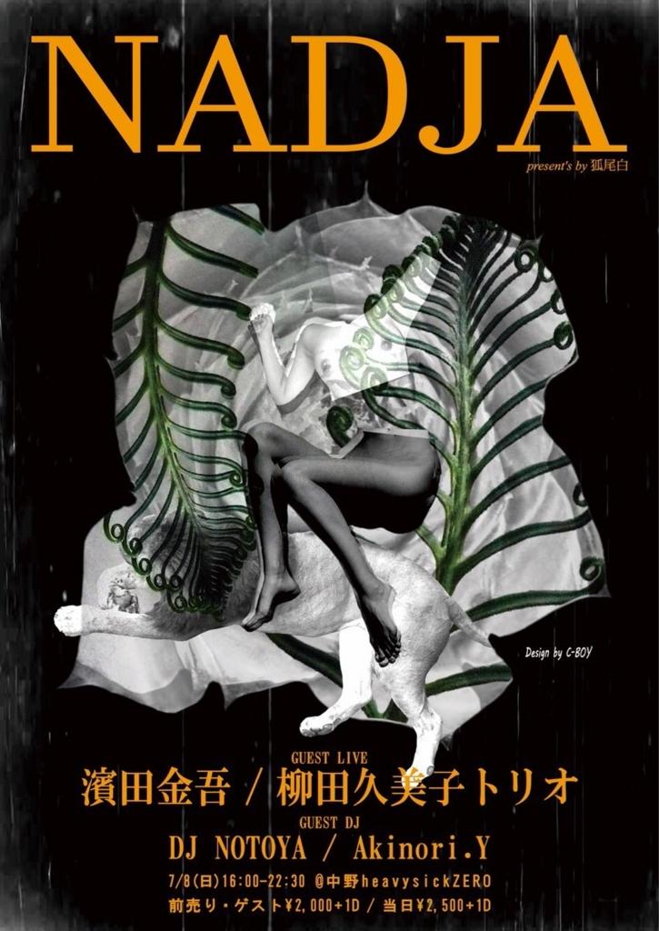 NADJA Vol.3