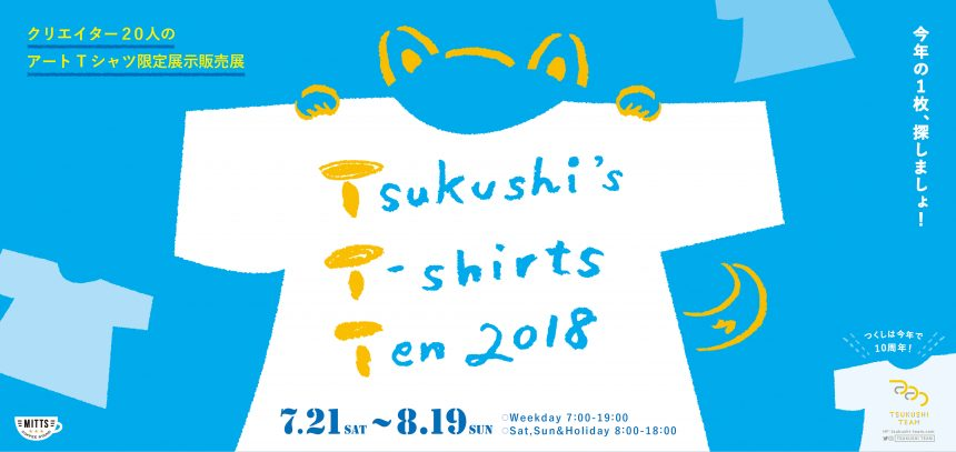 Tsukushi's T-shirt Ten 2018