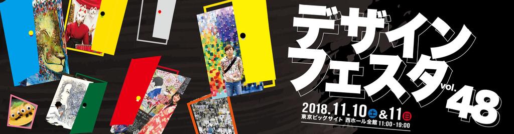 デザインフェスタ vol.48