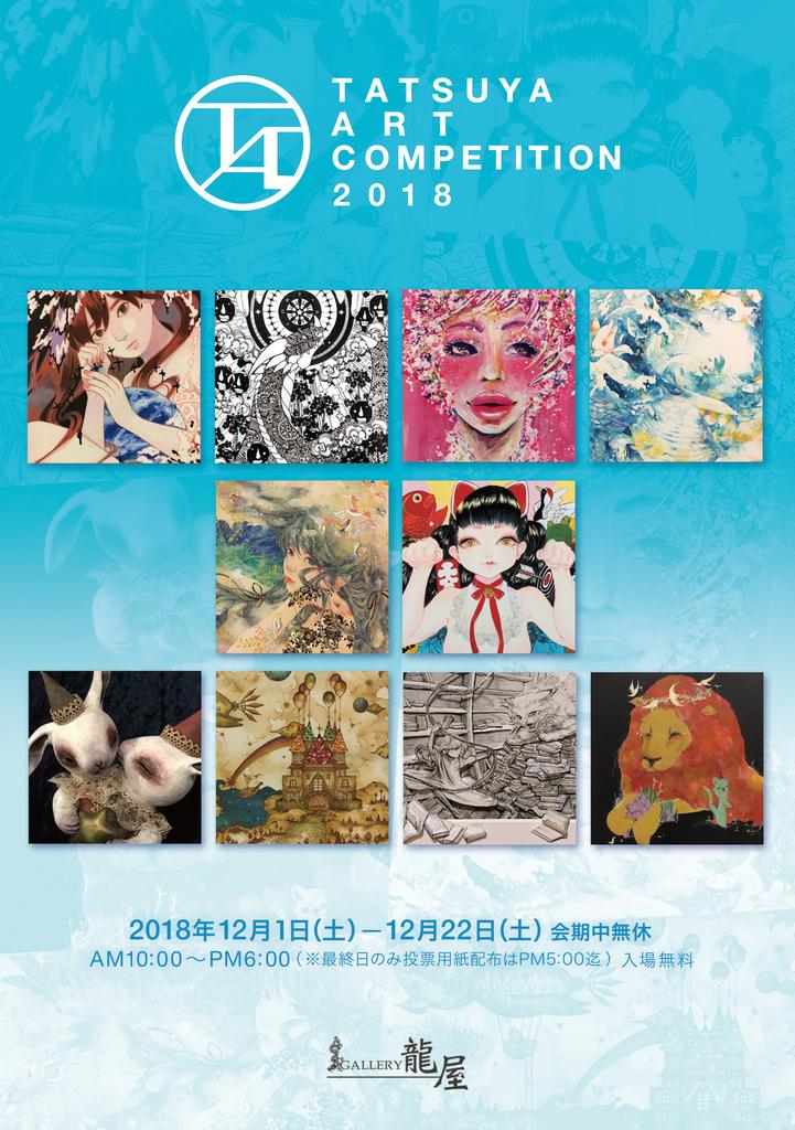TATSUYA ART COMPETITION 2018