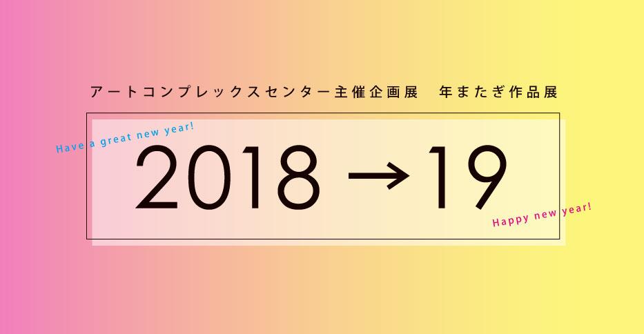 2018→19 展