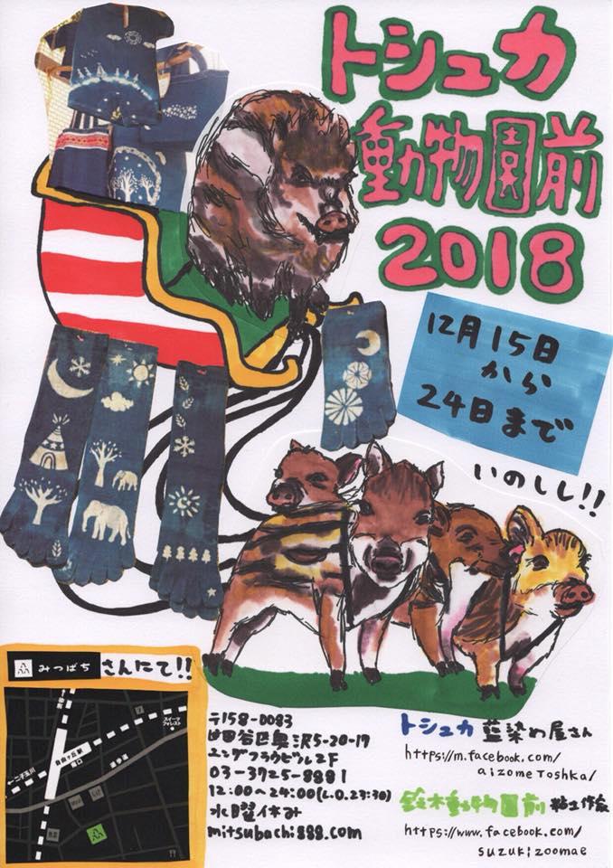トシュカ動物園前2018