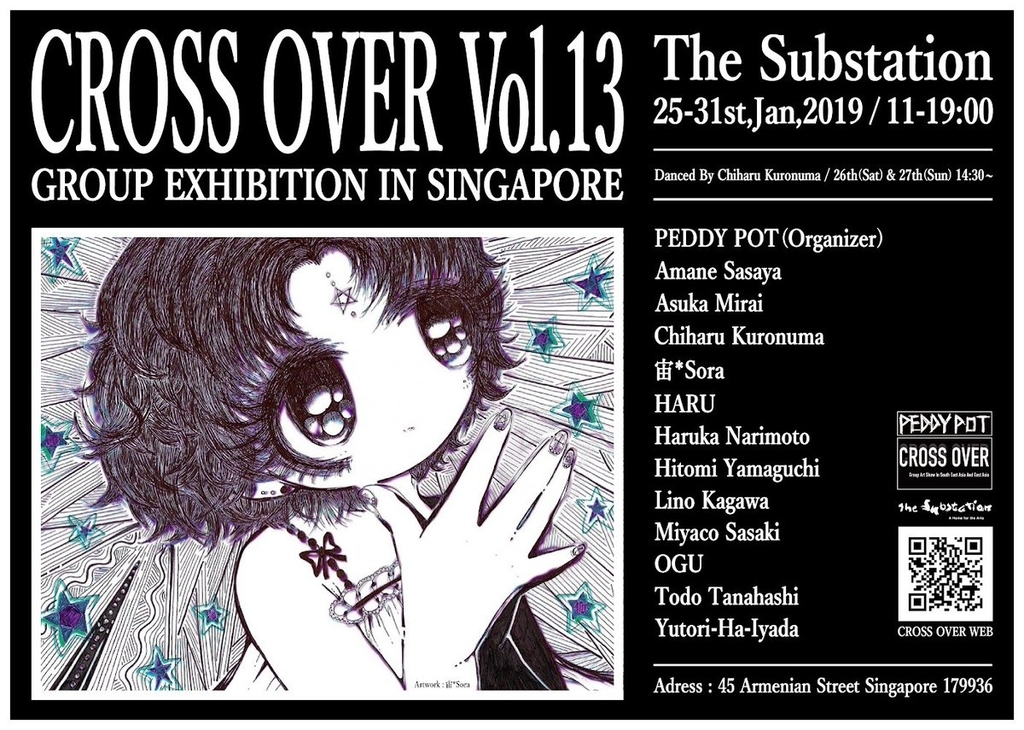 CROSS OVER vol.13
