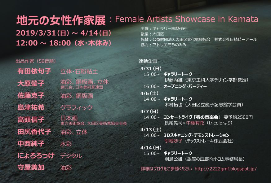 地元の女性作家展