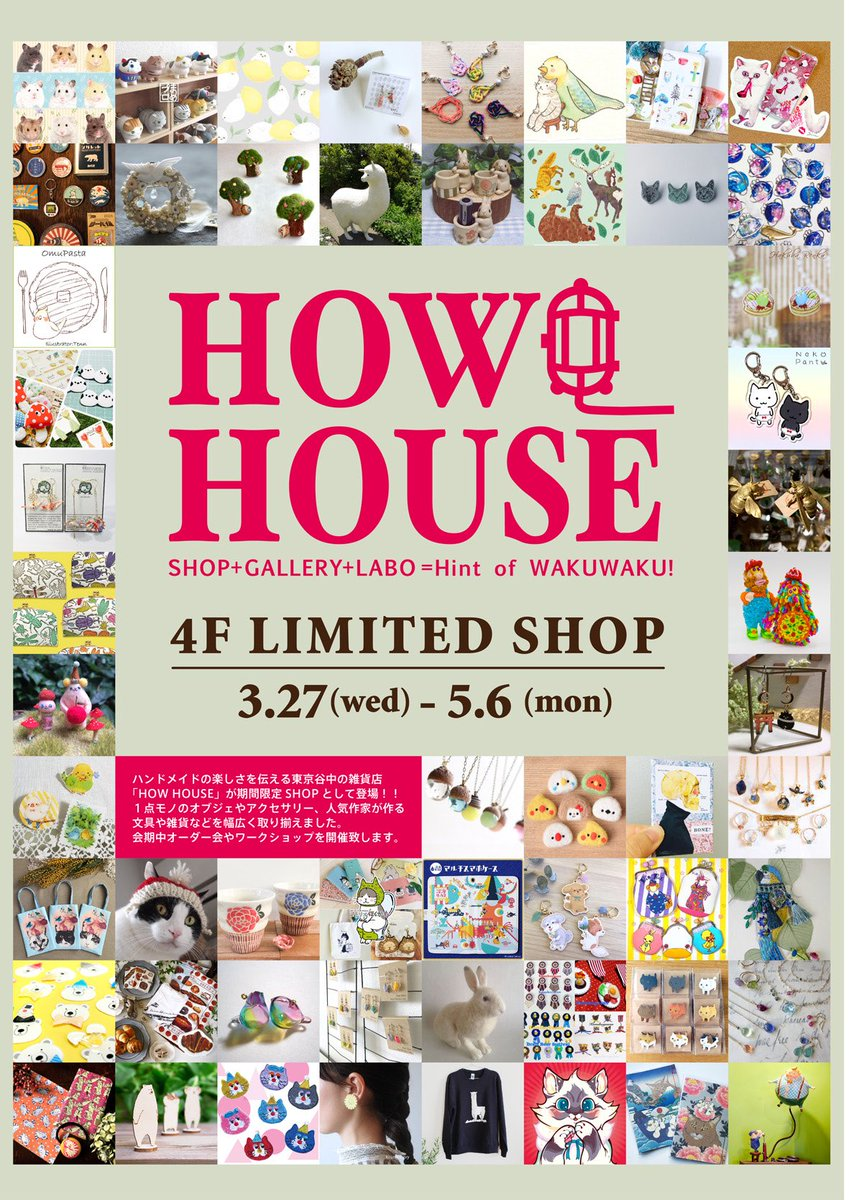 HOW HOUSE LIMITED SHOP
