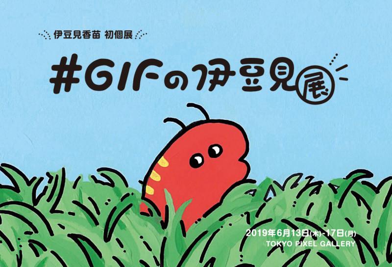 伊豆見香苗個展『#GIFの伊豆見展』
