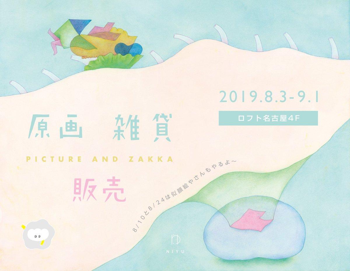 にゆ作品展示会