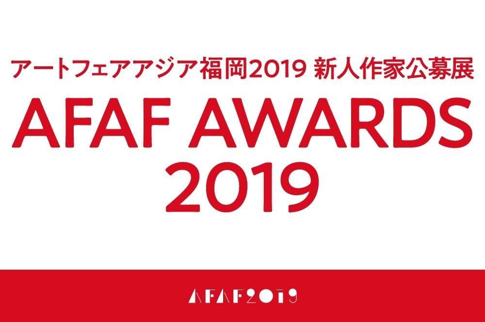 AFAF AWARDS 2019