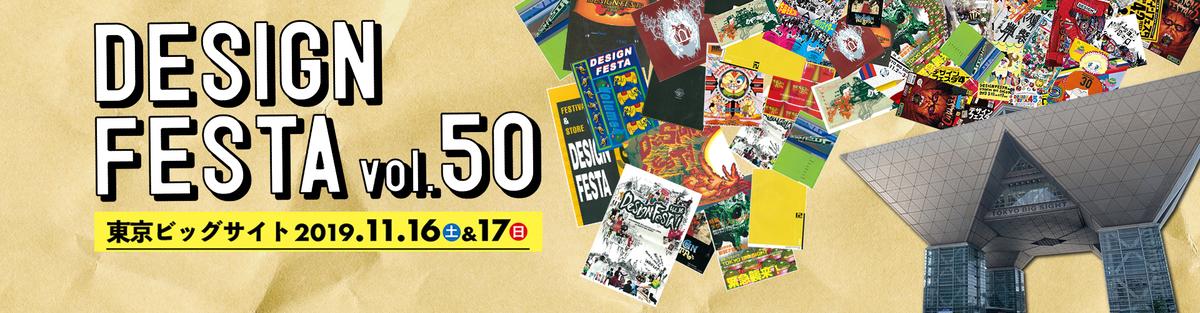 デザインフェスタ vol.50